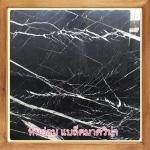 หินอ่อน แบล็คมาควิน่า (Black Marquina Marble)