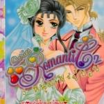 การ์ตูน Series Romantic เล่ม 2