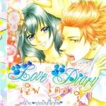 การ์ตูน Love Diary เล่ม 8