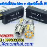 LED ขั้ว 1156 ไฟหรี่สี Ice blue+เลี้ยวสีส้ม พร้อมรีเลย์ควบคุม