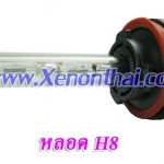 หลอดXenon H8
