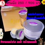 ไรเซ่ ไวท์เทนนิ่ง /Rize' Whitening Cream