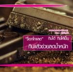 ช็อกโกแลต กินได้กินให้เป็น กินแล้วช่วยลดน้ำหนัก