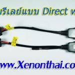 สายรีเลย์ Direct wire แยก ซ้าย-ขาว