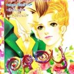 การ์ตูน Lady เล่ม 57