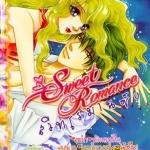 การ์ตูน Sweet Romance เล่ม 9