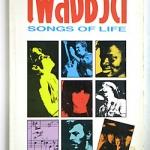 เพลงชีวิต (Songs of Life)