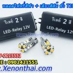 LED ขั้ว T10 ไฟหรี่สีฟ้า+เลี้ยวสีส้ม พร้อมรีเลย์ควบคุม