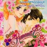 การ์ตูน Series Romantic เล่ม 8