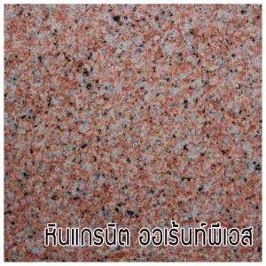 หินแกรนิต ออเร้นท์พีเอส (Orange P.S. Granite)
