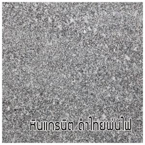 หินแกรนิต ดำไทยพ่นไฟ (Black Thai Granite Flamed Surface)