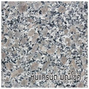 หินแกรนิต มณีโชค (Manee Chok Granite)