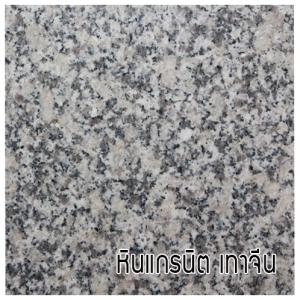 หินแกรนิต เทาจีน (China Gray Granite)