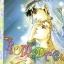 การ์ตูน Romance เล่ม 88 thumbnail 1