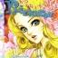 การ์ตูน Princess เล่ม 89 thumbnail 1