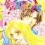 การ์ตูน Romance เล่ม 102 thumbnail 1