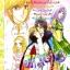 การ์ตูน Magic Love เล่ม 7 thumbnail 1