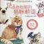 (พร้อมส่ง) หนังสือสอนสีไม้ วาดน้องแมว (ไต้หวัน)