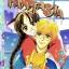การ์ตูน Fantasia เล่ม 2 thumbnail 1
