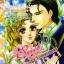 การ์ตูน Sweet Romance เล่ม 2 thumbnail 1
