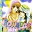 การ์ตูน Romance เล่ม 143 thumbnail 1