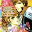 การ์ตูน Romance เล่ม 200 thumbnail 1