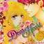 การ์ตูน Dear Heart เล่ม 2 thumbnail 1