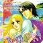 การ์ตูน Romance เล่ม 227 thumbnail 1