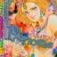 การ์ตูน Princess เล่ม 24 thumbnail 1