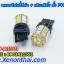 LED ขั้วเสียบ 7440 ไฟหรี่สีฟ้า+เลี้ยวสีส้ม พร้อมรีเลย์ควบคุม thumbnail 2