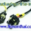 ไฟ xenon kit H4Slide หลอดเกรด A+สาย Direct wire+Ballast N3 thumbnail 14