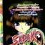 การ์ตูน ซาดาโกะ Sadako thumbnail 1