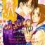 การ์ตูน Magic Love เล่ม 5 thumbnail 1