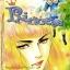 การ์ตูน Princess เล่ม 40 thumbnail 1