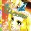 การ์ตูน Princess เล่ม 88 thumbnail 1