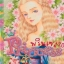 การ์ตูน Princess เล่ม 20 thumbnail 1