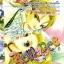 การ์ตูน Romance เล่ม 350 thumbnail 1