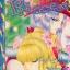 การ์ตูน Princess เล่ม 22 thumbnail 1
