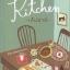 kitchen เห็นชาติ thumbnail 1