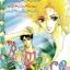การ์ตูน Romance เล่ม 67 thumbnail 1