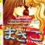 การ์ตูน Masako มาซาโกะ thumbnail 1