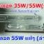 ไฟxenon kit 55W ขั้ว HB4 Ballast X5 Canbus Fast Bright thumbnail 3
