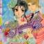 การ์ตูน Series Romantic เล่ม 2 thumbnail 1