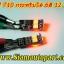 ไฟหรีกระพริบได้ เปลี่ยนสีได้ 12 Step 6SMD thumbnail 3
