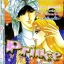 การ์ตูน Prince เล่ม 3 thumbnail 1