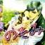 การ์ตูน Nozomi โนโซมิ thumbnail 1