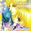 การ์ตูน Love Diary เล่ม 9 thumbnail 1