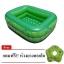 สระน้ำเด็กเป่าลม ขนาดเล็ก 120 cm ขอบ 2 ชั้น สีเขียว แถมฟรี ห่วงยางคอเด็ก thumbnail 4