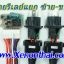 ไฟ xenon kit Fast start H4Slide mini+สาย Direct wire thumbnail 7