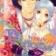 การ์ตูน Princess เล่ม 25 thumbnail 1